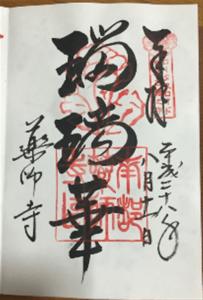 2016-08-12_23h34_39